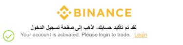 Binance6